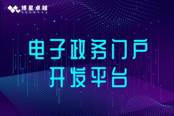 博星卓越电子政务门户开发平台系统