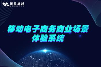 博星卓越移动电子商务商业场景体验系统