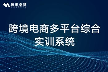 博星卓越跨境电子商务多平台综合实训系统