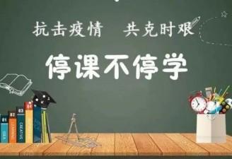 干货来了!8位一线教师用12条实战心经告诉你线上教学怎么干