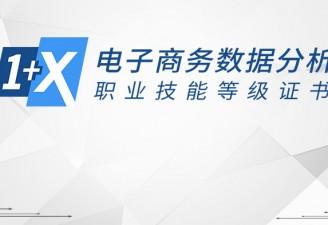 关于召开1+X电子商务数据分析职业技能等级证书试点工作研讨暨师资培训会的通知