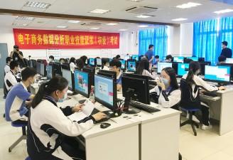 电子商务数据分析职业技能等级证书考试顺利开考