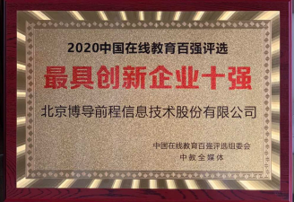 """博导股份荣膺""""2020中国在线教育最具创新企业十强"""""""