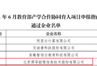 """2021年博导股份""""教育部产学合作协同育人项目""""开始申报"""